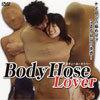 Body Hose Lover ボディホースラバー