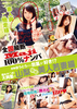 """To such a straight face says Gigi in bed!? Country profile """"Maji"""" 100% seduction amateur wife feast we did. More than famous hoto uncut! Thick Chi po the excited Yamanashi Kofu beautiful young wife Edition"""