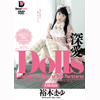 [Latest] Toy Dolls important [Yuki mayu]