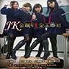 KKK-034 JK金蹴り金玉嬲り‼︎