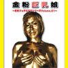 【半額キャンペーン】金粉巨乳娘