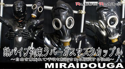 Half price etc 10 / 31 sat [until] iron pipe captive rubber gas mask couple.