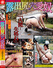 [5/2015 new 2012 01: Asuka exposed ass hole AIDO Yoshino