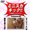 ミニスカキック!!Volume.02〜人間サンドバッグ〜