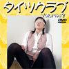 【半額キャンペーン】タイツクラブ Volume.12 OLタイツ生活2