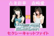 森崎愛vs古条彩華 セクシーキャットファイト