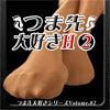 つま先大好きH2〜つま先大好きシリーズVolume.02〜