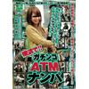 In Yokohama! Gachinko ATM seduction