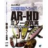 本山博之「これが本物の渓流ルアーフィッシング」ver.003 AR-HDミノーの真実