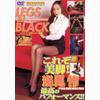 双腿的黑色杨思敏雷伊 SCDV 12046