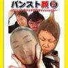 【半額キャンペーン】パンスト顔 5