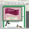 誰でもわかる Adobe InDesign CS5.5 チュートリアル動画講座