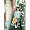 [Latest] chiika this pure solid tsurumann [Akiyama Aya]
