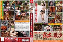 Big tits MILF shame exposure walk? G Cup 32 years old, married Ishihara be?