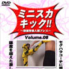 ミニスカキック!!Volume.08〜顔面騎乗人間プレス〜