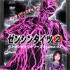 【半額キャンペーン】ゼンシンタイツNEO2〜ゼンシンタイツシリーズVolume.02〜