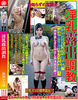 [New 4/2015 03, release] IMMA breasts exposed torture suzumura ABCs
