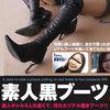 Amateur black boots 3
