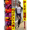 【フル】はしたない淫語を叫ぶドスケベ婦人〜東京在住のN婦人 (mp4版)