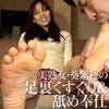 【足裏フェチ】美熟女・葵紫穂の熟れた足裏をM/Fくすぐり舐め奉仕