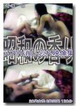 KSW Showa scent 7 amateur's sex