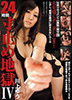 M man document extreme despair 07 bred 24-hour hell 4 Yu Kawakami