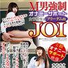 自由和 JOI M 男子强迫手淫支持妇女的学校