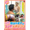 MOM and me secrets swimming swimwear Mommy and ecchi swimming lessons