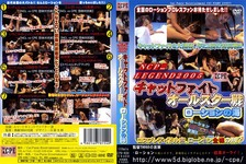 NCP. LEGEND2005 キャットファイトオールスター against lotions Ocean Catfight