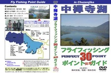 In Chuzenji Lake fly 30 point complete guide ( 60 minutes-quality 3 M )