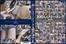 -New 2/2016 5, released: 100 stockings vol. 3