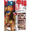 [Latest] Kinky body of uncontrolled happiness 4 de m 4 hours [Toda Emily and other 13]