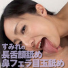 Fried also nose covered in saliva! 唾す long tongue gunk kind of saliva daladala indecent language face licking