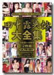 MBD Tanaka dew Mao Sha Taizen glossary