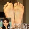 【足裏フェチ】美熟女・葵紫穂の熟れた足裏&足指を接写鑑賞しました