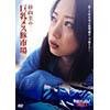 Sugiyama Keisuke big breasts female pig market