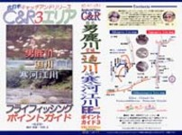 North Japan C &R3 area fly fishing point Guide [OGA River, sagae River, fichihasama River > ( 60 min. 3 M quality )
