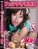 [New 5/2015 20, release: hentai girl blowjob-only girl Mai