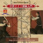 중세 독일 검 술 입문 (샘플 기법) 기본 편