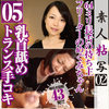 Spitting 43 rounds! Amateur daughter Megumi-CHAN's nipple licking spit spit hands handjob in abnormal ejaculation