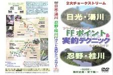 日光・湯川/忍野・桂川FFポイント&実釣テクニックガイド(60分・高画質3M)