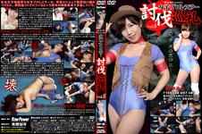 女子プロレスラー討伐巡礼 Vol.6