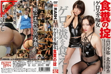 Law of human decay series 20 gerosa slutty woman coprophagy takazawa Saya, Chatan Shizuka