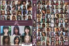100 肮脏语言 [1]
